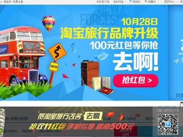 Alibaba earthquake: new travel URL, signs Agoda, ApplePay hint