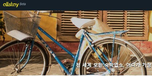 South Korean travel meta Allstay gets $430K