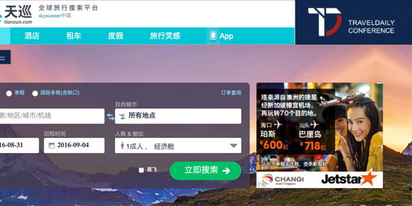 A look at Skyscanner/Tianxun and metasearch in China