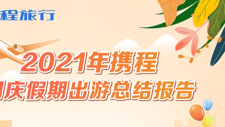 携程发布2021年国庆报告:各地迎来补偿式出游 省内、跨省旅游各半