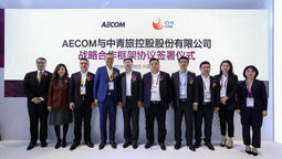 中青旅与AECOM达成战略合作