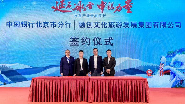 融创文旅与中行北分达成合作,共同助推冰雪产业
