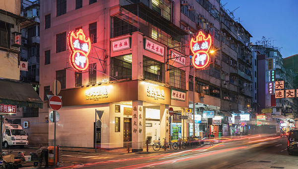 上海街176至178号 夜晚霓虹灯景