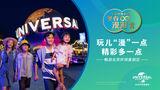 北京环球影城:11月1日起限量发售冬春漫游卡等产品