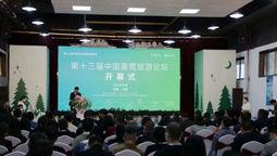 湖北:第十三届中国露营旅游论坛在宜昌举办
