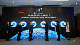"""""""2021世界旅游联盟研究成果""""新闻发布会在京举办"""