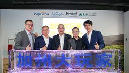 加州×春秋旅游推出私家游线路,加州大玩家产品发布会在沪举行