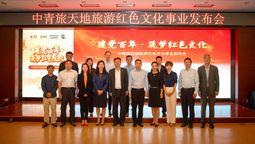 中青旅发布'天地文化'商标,红色旅游文化事业发展开启新篇章