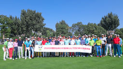 2020中国旅游业高尔夫年度比赛(第七届)成功举行