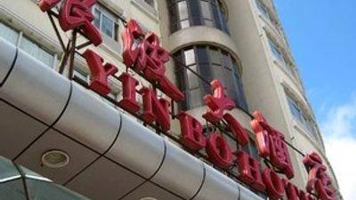 Yinbo Hotel