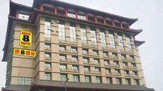 Super 8 Hotel Xian Railway Station