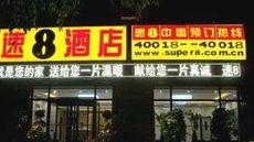 Super 8 Wenan Feng Li Bei Lu