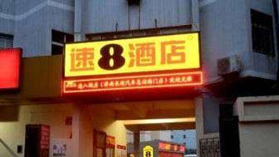 Super 8 Central Bus Station West Gate