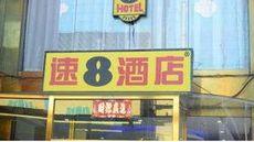 Super 8 Hotel Beijing Gong Yi Xi Qiao