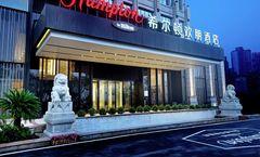 Hampton by Hilton Tengwang Tower