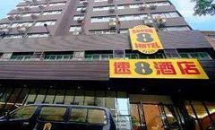 Super 8 Hotel Lanzhou Yong Chang Lu