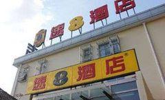 Super 8 Hotel Beijing Nan Luo Gu Xiang