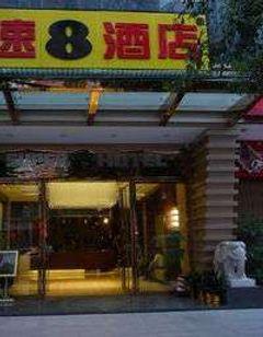 Super 8 Hotel Guangzhou Gang Bei Lu