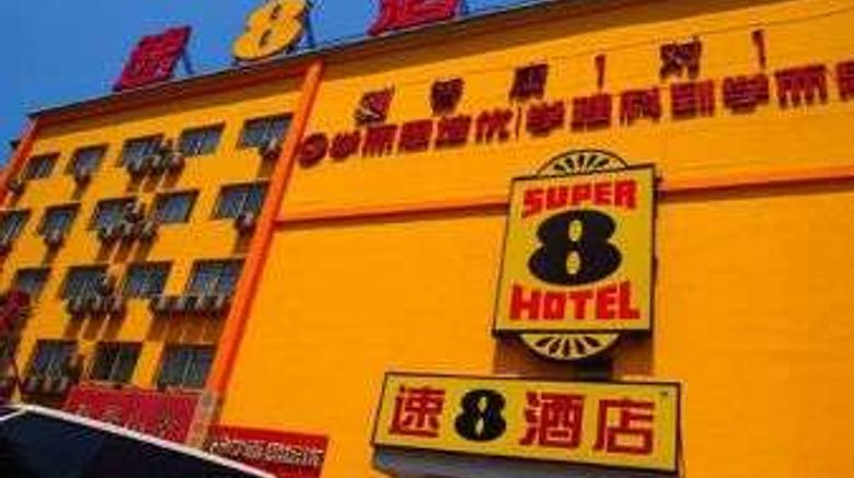 """Super 8 Hotel Beijing Tongzhou JiuKeShu Exterior. Images powered by <a href=""""http://web.iceportal.com"""" target=""""_blank"""" rel=""""noopener"""">Ice Portal</a>."""