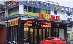 Super 8 Hotel Ningde Xiapu Jiu Long Jie