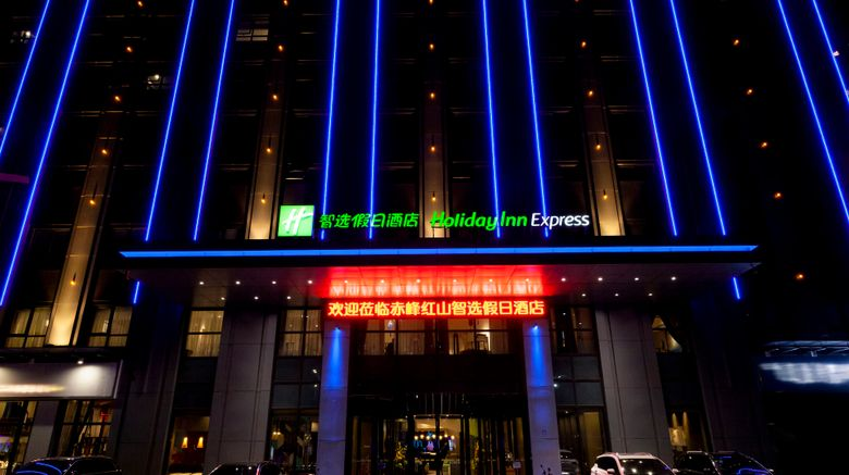 "Holiday Inn Express Chifeng Hongshan Exterior. Images powered by <a href=""http://www.leonardo.com"" target=""_blank"" rel=""noopener"">Leonardo</a>."